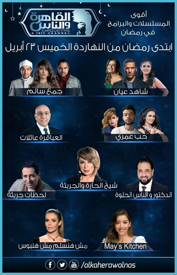 موعد وتوقيت عرض مسلسلات قناة القاهرة والناس في #رمضان 2020