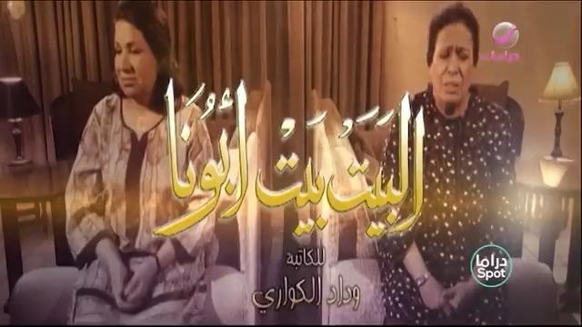 يوتيوب تحميل اغنية مسلسل البيت بيت أبونا عبدالله الرويشد 2020 Mp3 #رمضان