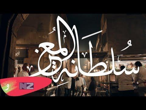 يوتيوب تحميل اغنية اتحاربت نوال الزغبي 2020 Mp3 #رمضان اغنية مسلسل سلطانة المعز