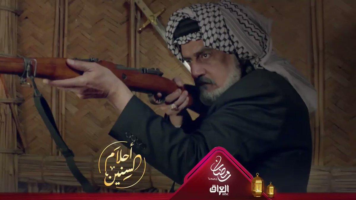 موعد وتوقيت عرض مسلسل أحلام السنين على قناة mbc العراق رمضان 2020