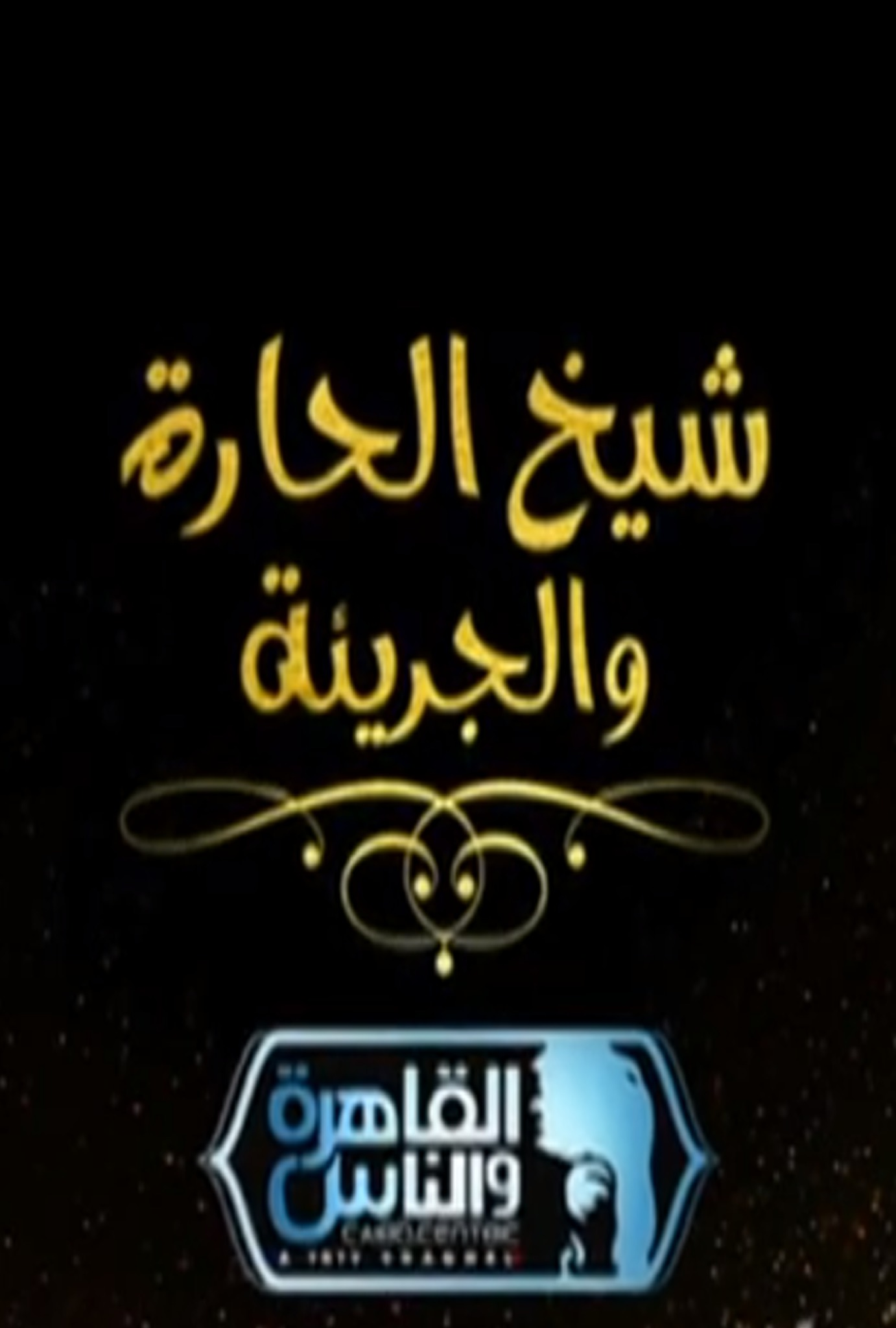 موعد وتوقيت عرض برنامج شيخ الحارة والجريئة على قناة القاهرة والناس رمضان 2020