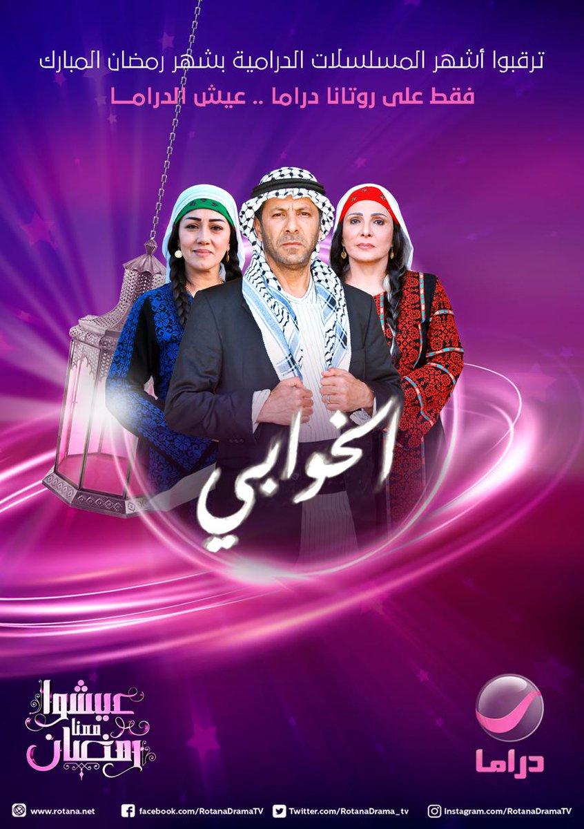 موعد وتوقيت عرض مسلسل الخوابي على قناة روتانا دراما رمضان 2020