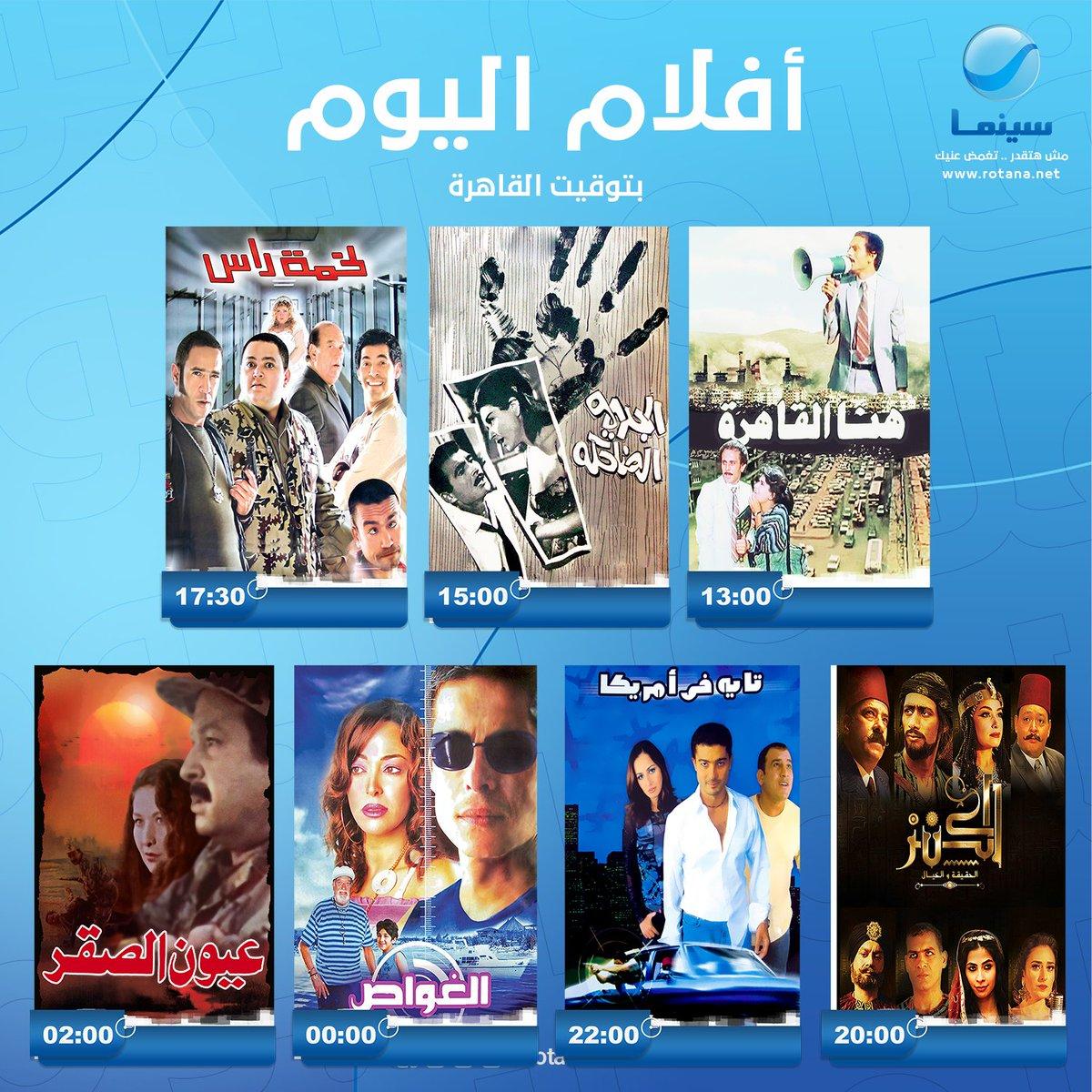 جدول افلام قناة روتانا سينما اليوم 24-4-2020