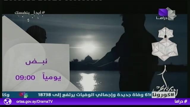 موعد وتوقيت مسلسل قناة سوريا