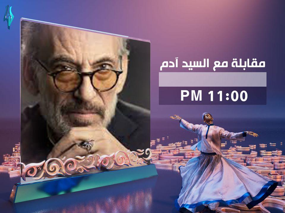 موعد وتوقيت عرض مسلسل مقابلة مع السيد آدم على قناة لنا رمضان 2020
