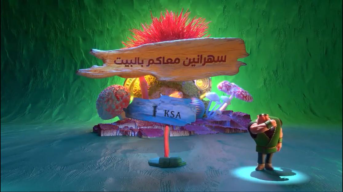 موعد وتوقيت عرض برنامج سهرانين معاكم بالبيت على قناة mbc1 رمضان 2020