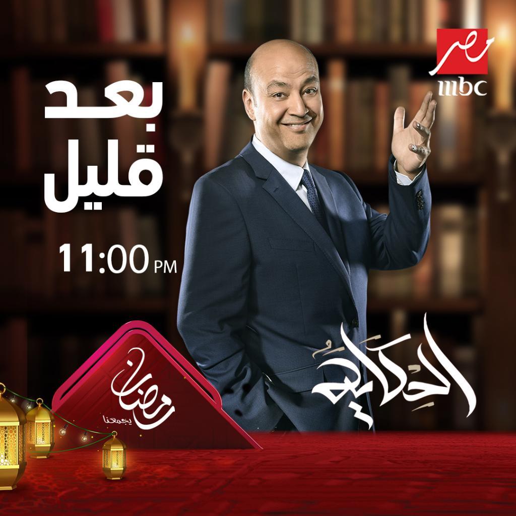 موعد وتوقيت عرض برنامج الحكاية على قناة mbc مصر رمضان 2020