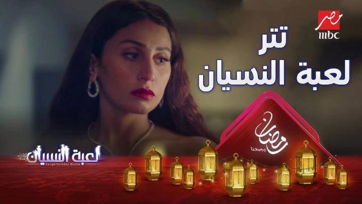 تحميل موسيقى مسلسل لعبة النسيان 2020 Mp3 #رمضان