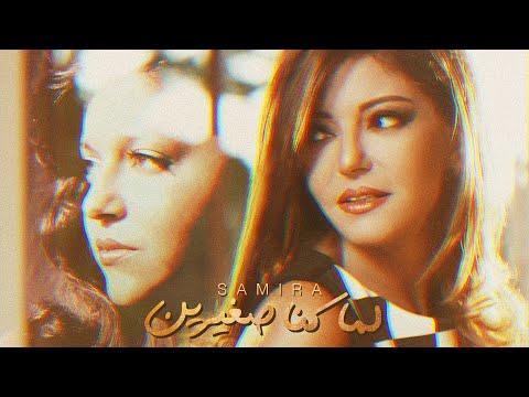 تحميل اغنية مسلسل لما كنا صغيرين سميرة سعيد 2020 Mp3 #رمضان