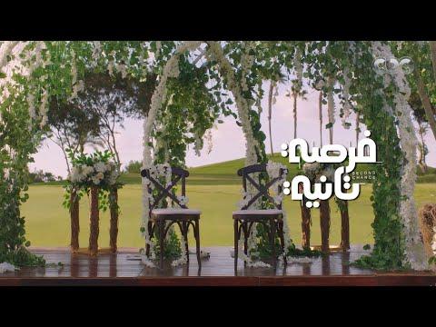 تحميل اغنية مسلسل فرصة تانية رامي صبري 2020 Mp3 #رمضان