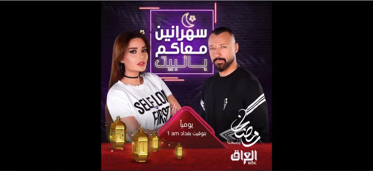 موعد وتوقيت عرض برنامج سهرانين معاكم بالبيت على قناة mbc العراق رمضان 2020