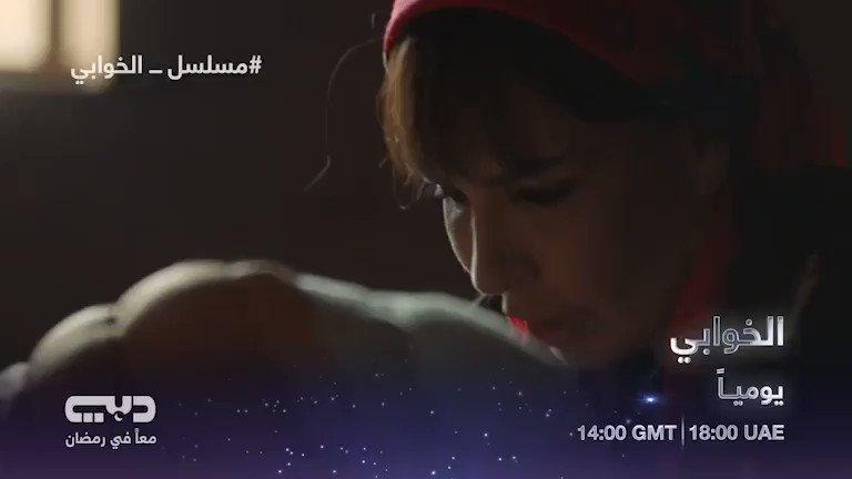 موعد وتوقيت عرض مسلسل الخوابي على قناة تلفزيون دبي رمضان 2020