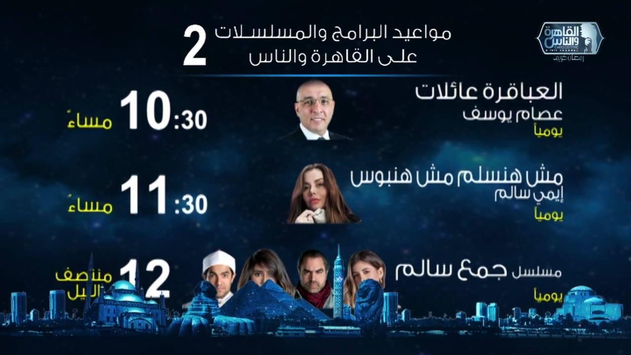 موعد وتوقيت عرض مسلسلات قناة القاهرة والناس 2 في رمضان 2020