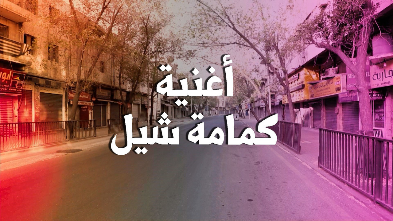 تحميل اغنية كمامة شيل قناة رؤيا 2020 Mp3 #رمضان