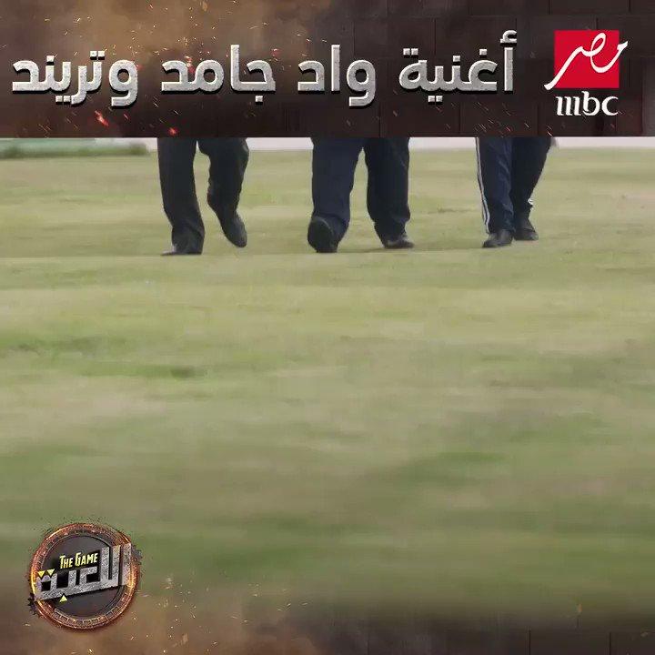 تحميل اغنية واد جامد وتريند مسلسل اللعبة 2020 Mp3 #رمضان