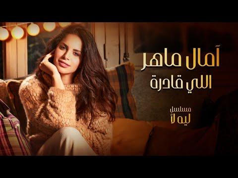 تحميل اغنية اللي قادرة آمال ماهر 2020 Mp3 #رمضان مسلسل ليه لأ