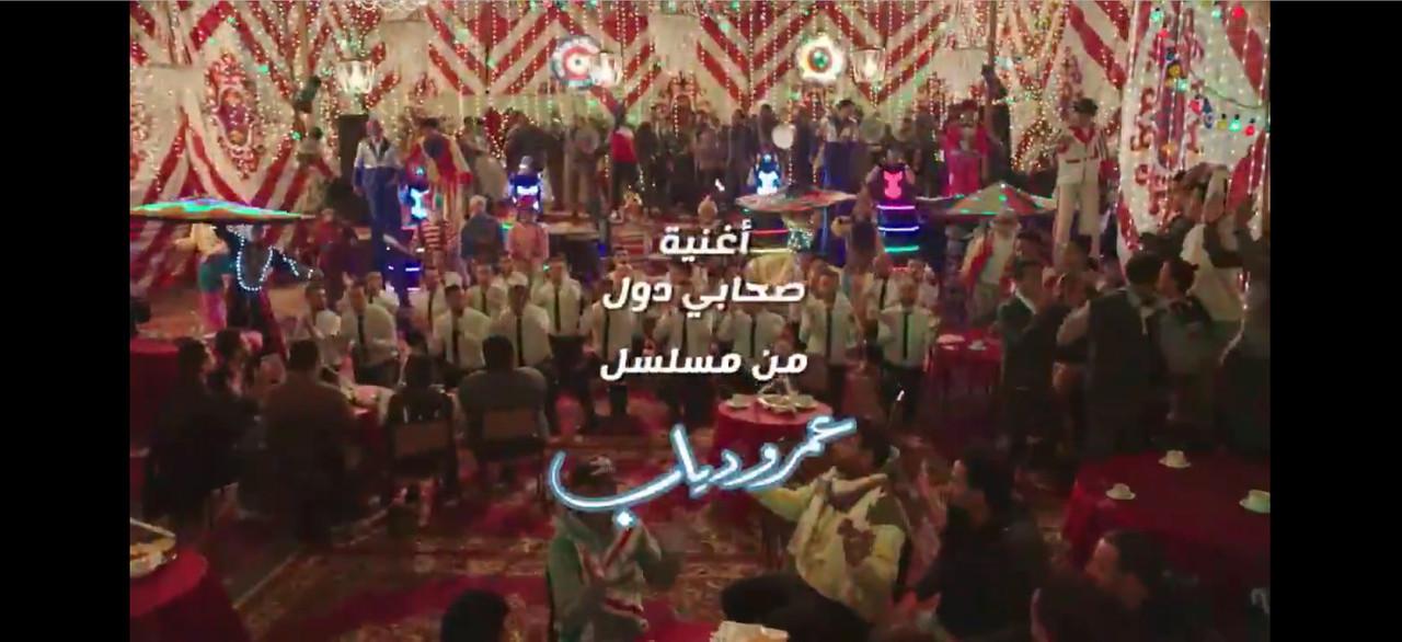 تحميل اغنية صحابي دول محمود الليثي 2020 Mp3 #رمضان مسلسل عمر ودياب