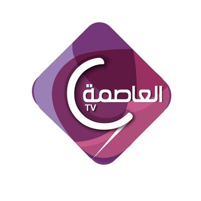 تردد قناة العاصمة Tv على النايل سات اليوم 7 5 2020