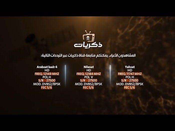 تردد قناة ذكريات الياه اليوم