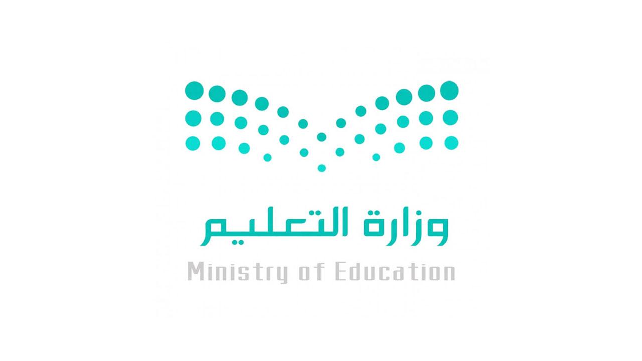 تعرف على موعد تسجيل طلاب الصف الأول الجدد في السعودية 2020
