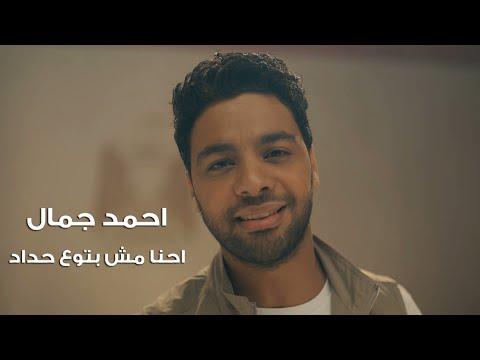 كلمات أغنية احنا مش بتوع حداد احمد جمال 2020 مكتوبة