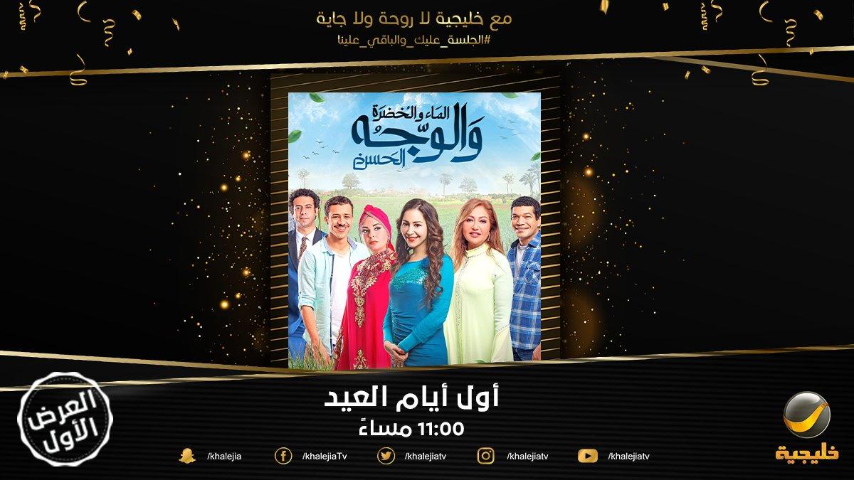 موعد عرض فيلم الماء والخضرة والوجه الحسن 2020 على قناة روتانا خليجية