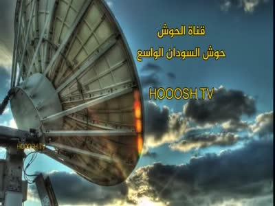 تردد قناة حوش على النايل سات اليوم 23-5-2020
