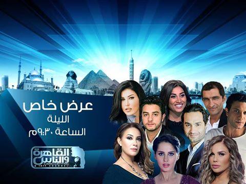 موعد وتوقيت عرض مسلسل عرض خاص 2020 على قناة القاهرة والناس