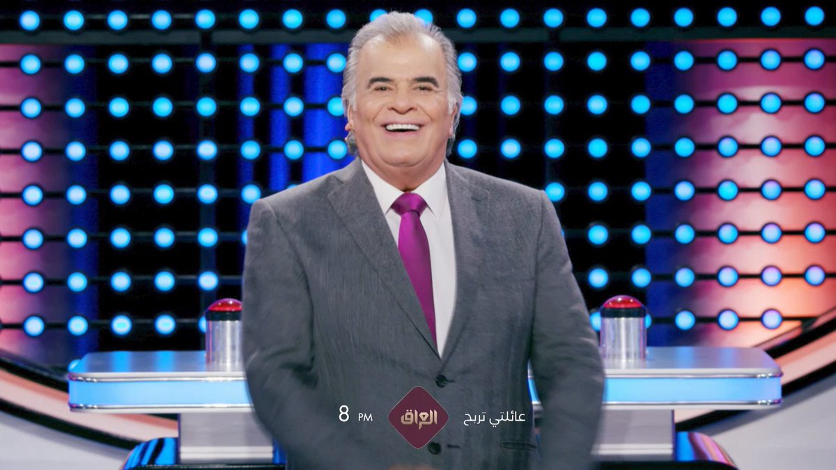 موعد وتوقيت عرض برنامج عائلتي تربح 2020 على قناة mbc العراق
