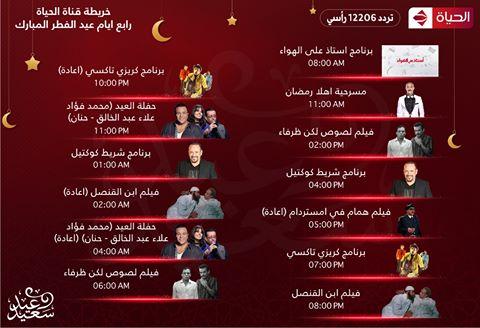 جدول وخريطة قناة الحياة في رابع ايام عيد الفطر 2020