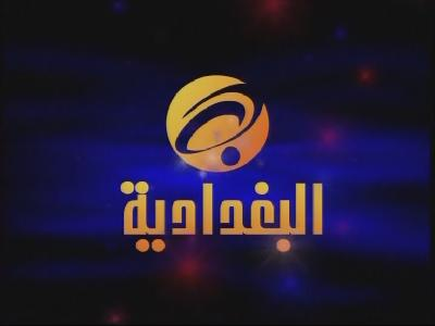 تردد قناة البغدادية على العرب سات اليوم 1-6-2020