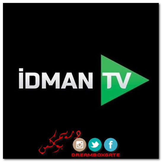 مباريات الجولة 30 من الدوري الالماني 2020 على قناة Idman