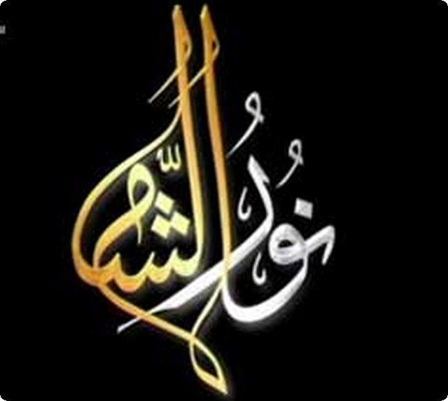 تردد قناة نور الشام Noor Al Sham اليوم 4-6-2020