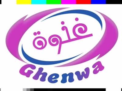 تردد قناة غنوة Ghenwa النايل