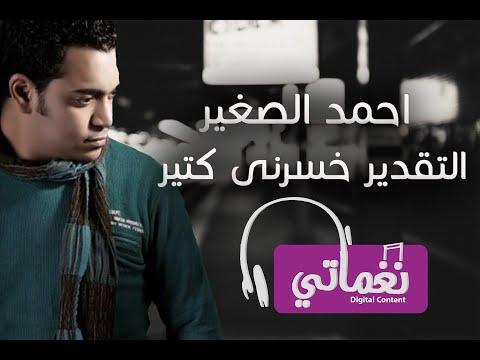 كلمات أغنية التقدير خسرنى كتير احمد الصغير 2020 مكتوبة