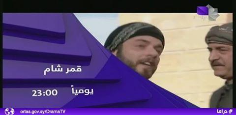 موعد وتوقيت عرض مسلسل قمر شام على قناة سوريا دراما 2020