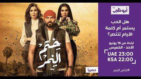 موعد وتوقيت عرض مسلسل ختم النمر 2020 على قناة أبوظبي