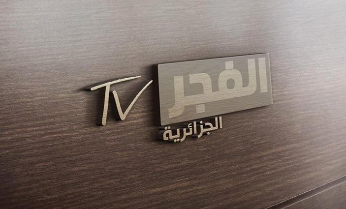 تردد قناة الفجر الجزائرية لمشاهدة مسلسل بربروس