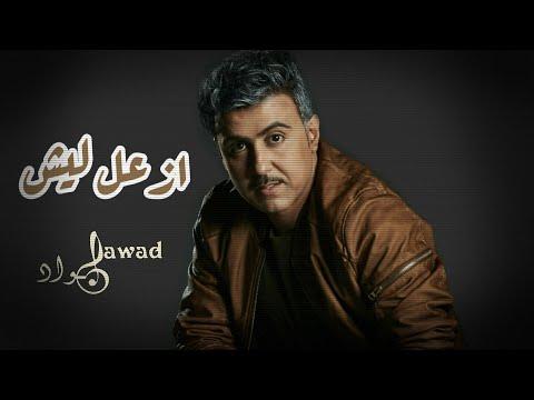 كلمات اغنية ازعل جواد العلي