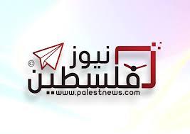 تردد قناة فلسطين نيوز على النايل سات اليوم 13-6-2020