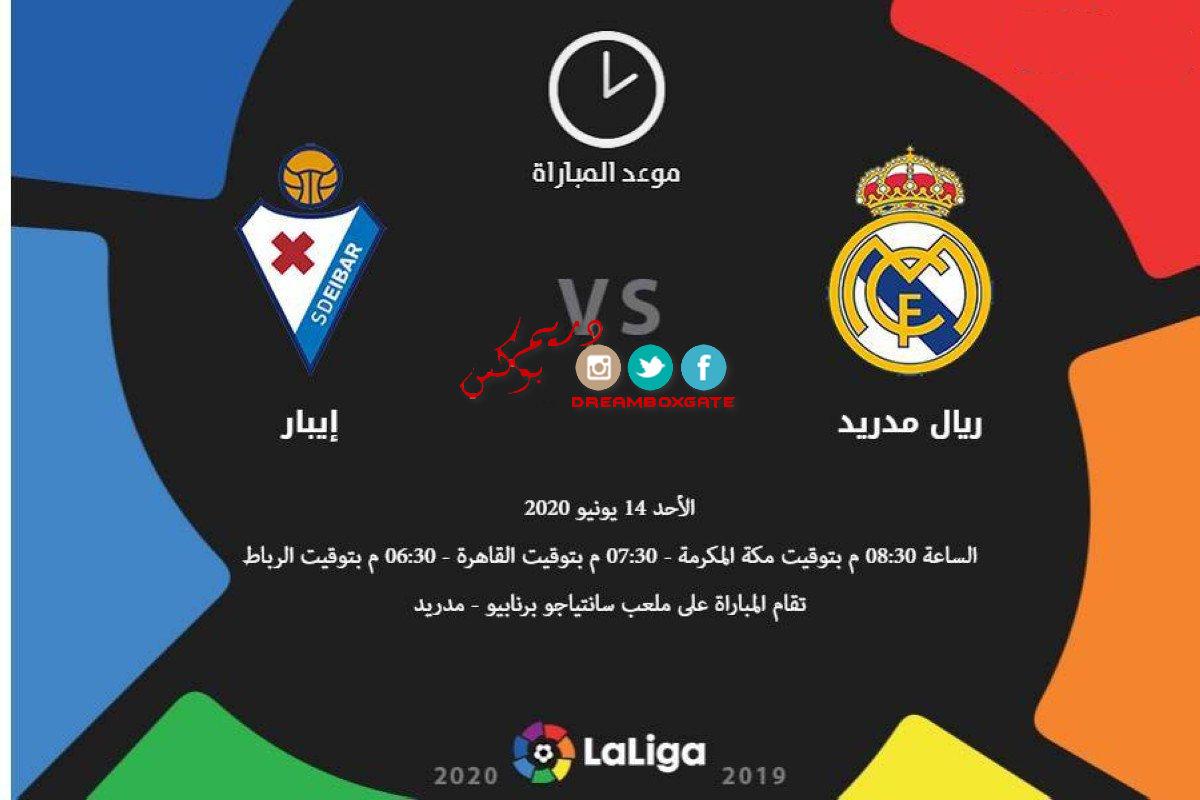شاهد اهداف مباراة ريال مدريد وايبار اليوم 14-6-2020 جودة عالية hd