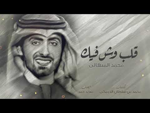 كلمات اغنية قلب وش فيك محمد المنهالي 2020 مكتوبة