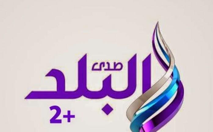 تردد قناة صدى البلد 2 على النايل سات اليوم 15-6-2020