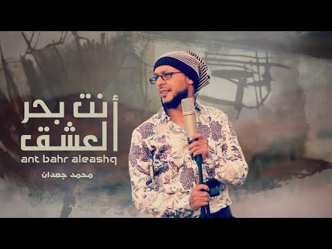 كلمات اغنية انت بحر العشق محمد جعدان 2020 مكتوبة