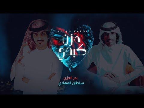 كلمات اغنية كبدي سلطان الفهادي 515259_dreambox-sat.