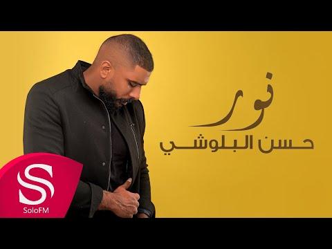 كلمات اغنية نور حسن البلوشي 2020 مكتوبة