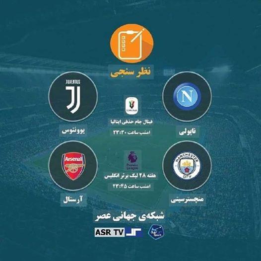 جدول مباريات قناة عصر asr tv اليوم 17-6-2020