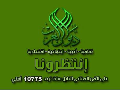 تردد قناة ديوان العرب Dewan Al Arab على النايل سات اليوم 19-6-2020