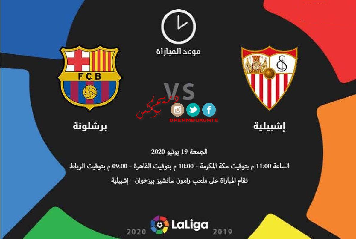 مباراة برشلونة وإشبيلية مجانا قناة