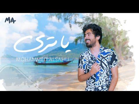 كلمات اغنية يا ترى محمد السهلي 2020 مكتوبة